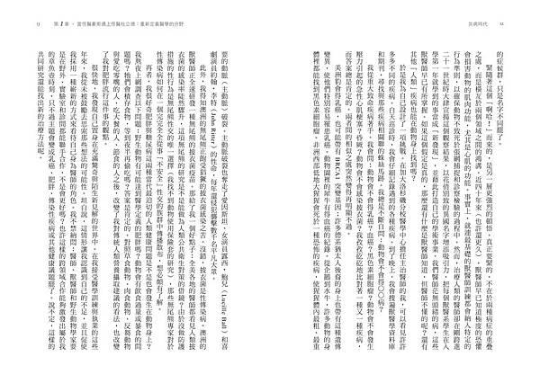 共病時代-改版-TK7.jpg