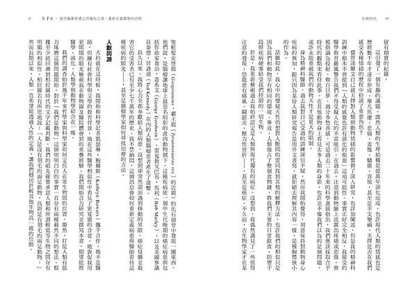 共病時代-改版-TK11.jpg