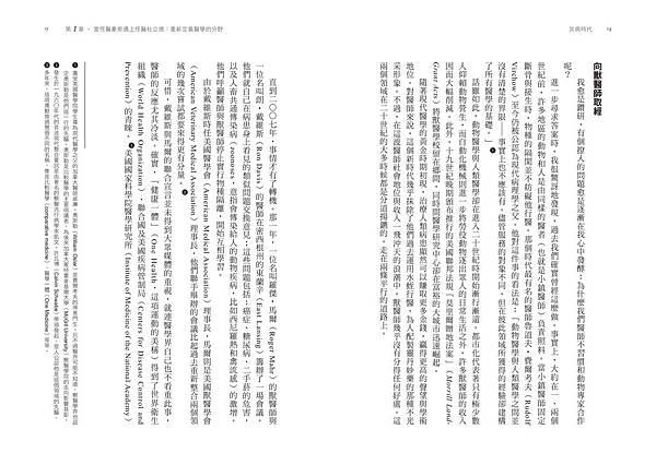 共病時代-改版-TK8.jpg