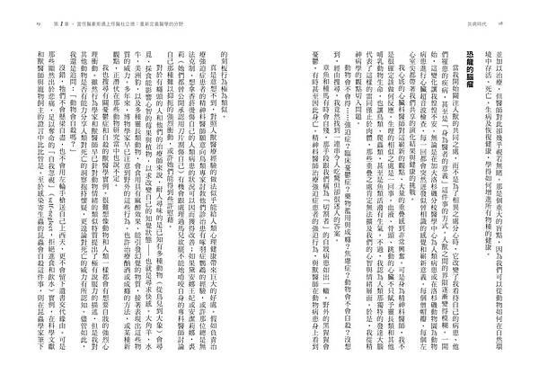 共病時代-改版-TK10.jpg