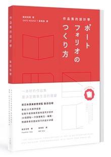 作品集的設計學_立體+書腰0425