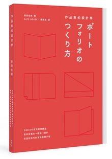 作品集的設計學_立體0425