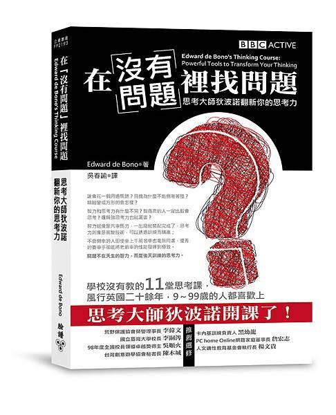 思考大師狄波諾_封面3d拷貝.jpg