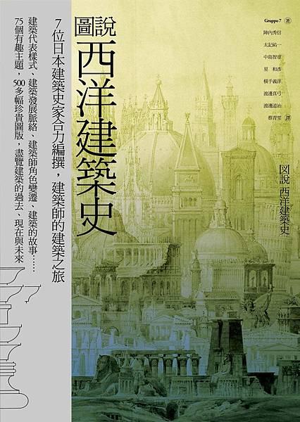 980224_FI2002_圖說西洋建築史__封面300dpi.jpg