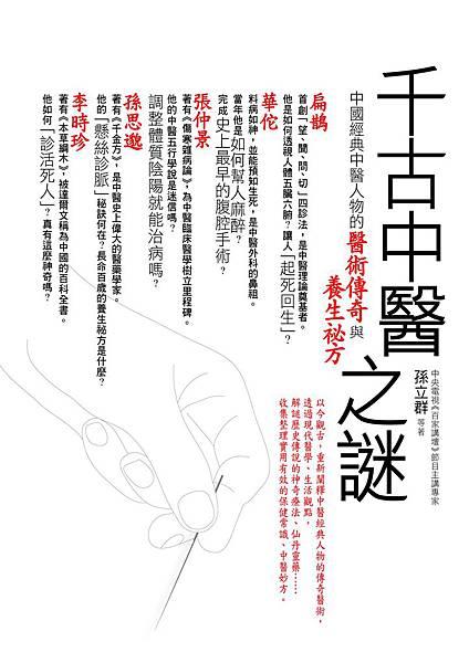980217_FJ2004_千古中醫之謎_書封.jpg