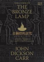 青銅燈的詛咒 封面 W150.jpg
