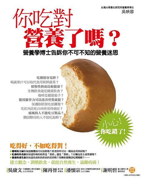 980915_FJ2009_你吃對營養了嗎_書封.jpg
