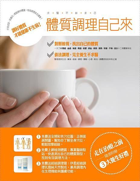 981022_FJ2010體質調理_書封(有書腰).jpg