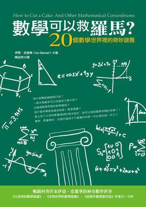 數學可以救羅馬_書封W300.jpg