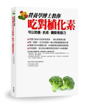970909_FJ2003營養學博士教你吃對植化素_立體書封W300.jpg