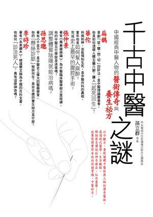980217_FJ2004_千古中醫之謎_書封W300.jpg