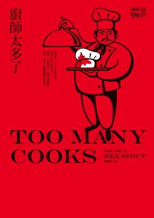 廚師太多了 封面 300 .jpg