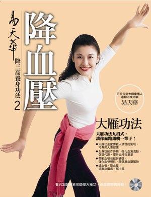 易天華降血壓大雁功法 封面W300.jpg