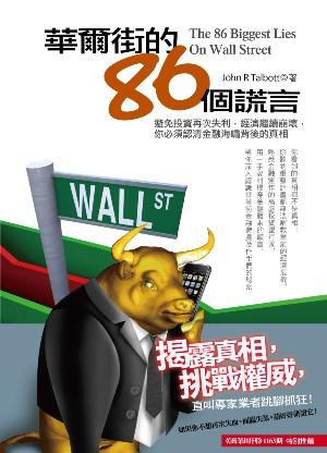 華爾街的86個謊言_封面腰帶 W300.jpg