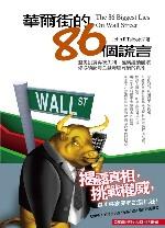 華爾街的86個謊言_封面腰帶 W150.jpg