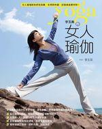 李玉美的女人瑜伽