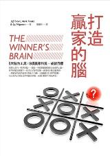 FP2214-打造贏家的腦-書封W150.jpg