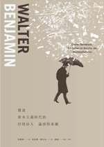 發達資本主義時代的抒情詩人 封面 W150.jpg