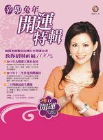 2011雨揚開運大預言-B