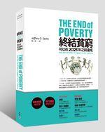 終結貧窮(立體)