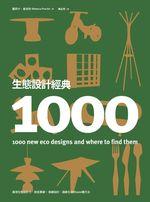 生態設計經典1000