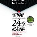 領導的24堂必修課