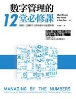 FP2053X 數字管理的12堂必修課 封面 W150.jpg
