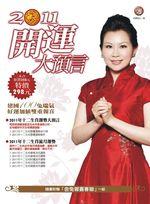 2011雨揚開運大預言-A