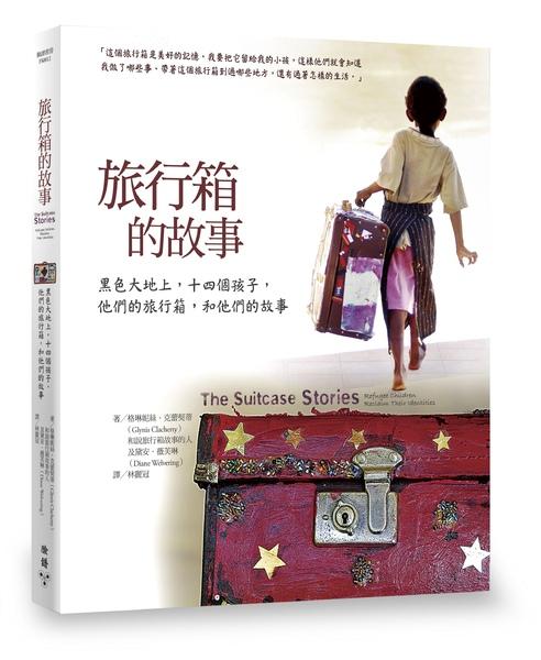 980602_FS0012_旅行箱的故事_立體書封.jpg