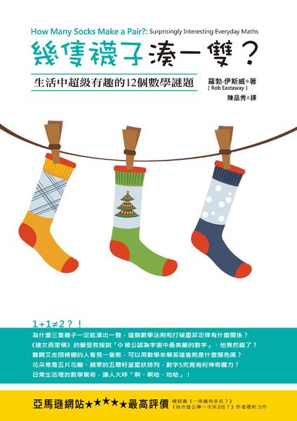 幾隻襪子湊一雙_封面980813.jpg