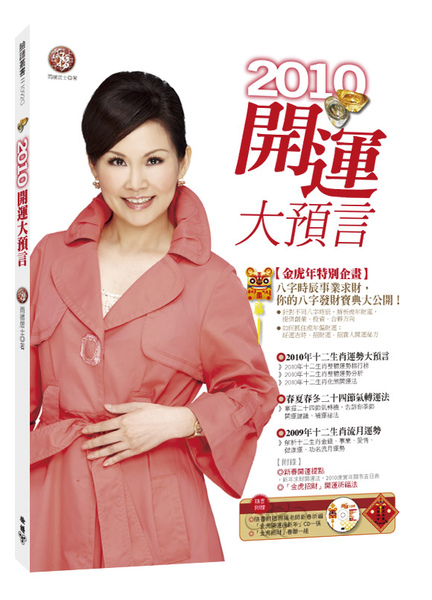 雨揚_2010大預言立體書封(無書腰).jpg