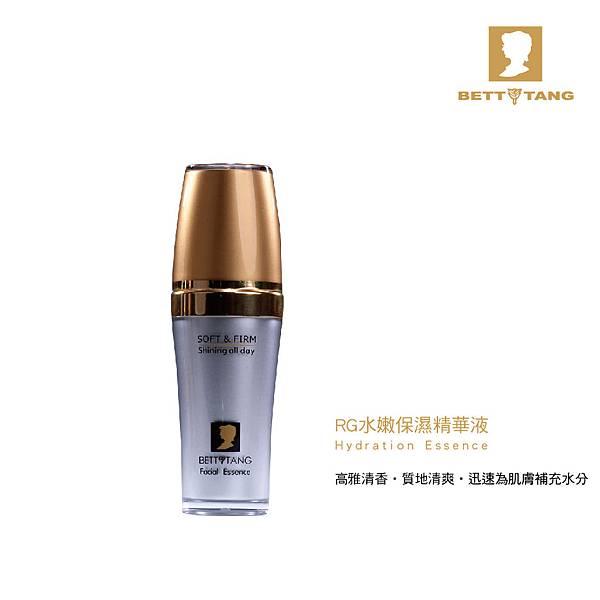 RG長效型保濕精華液-01-03