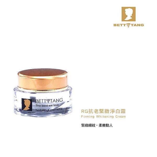 RG抗老緊緻淨白霜-01-09