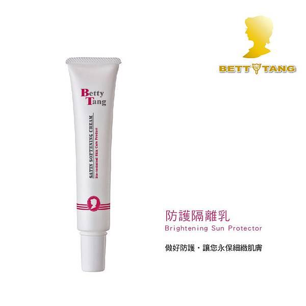0806產品_防護隔離乳