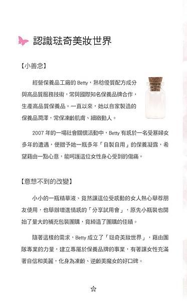 0902品牌故事_小念頭大改變part2