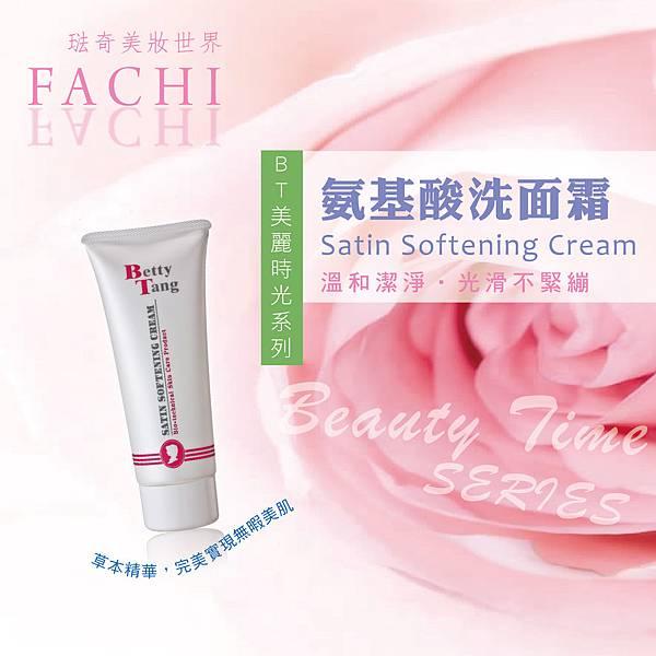 0908產品_氨基酸洗面霜