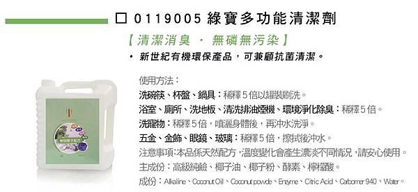 1001產品_綠寶多功能清潔劑