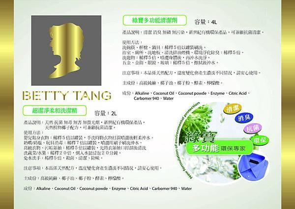 1001產品_綠寶多功能清潔劑_DM