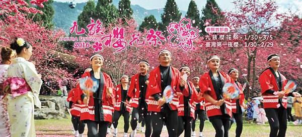 九族櫻花祭4