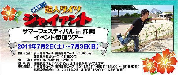 鈴村健一「超人タイツジャイアントサマーフェスティバルin沖縄」.jpg