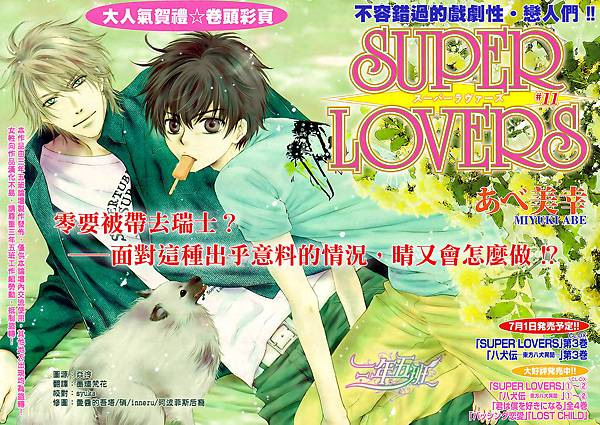 Super Lovers#11.jpg