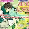 Super Lovers#11.jpg