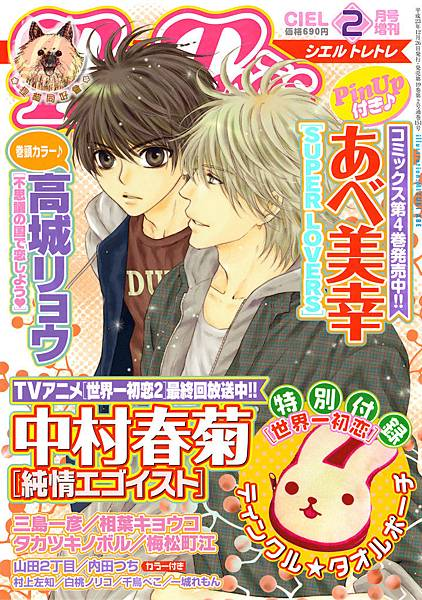 super lovers#14