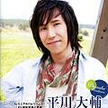 平川大輔/2009.06.04發行。