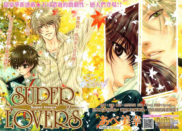 [阿部美幸] Super Lovers.jpg