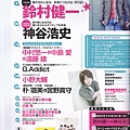 VOICE ANIMAGE 2011 SPRING (3).jpg