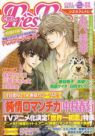 Super Lovers#8