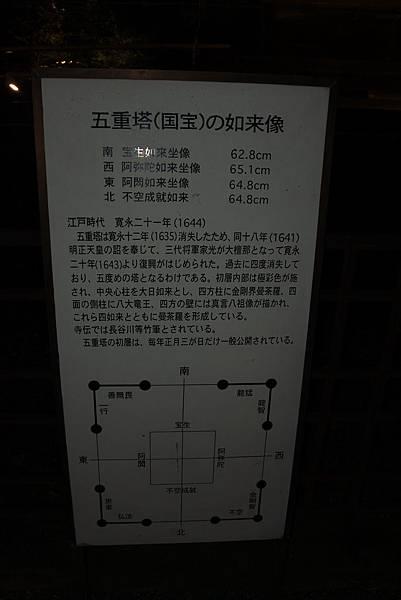日本行DAY6 (74).JPG