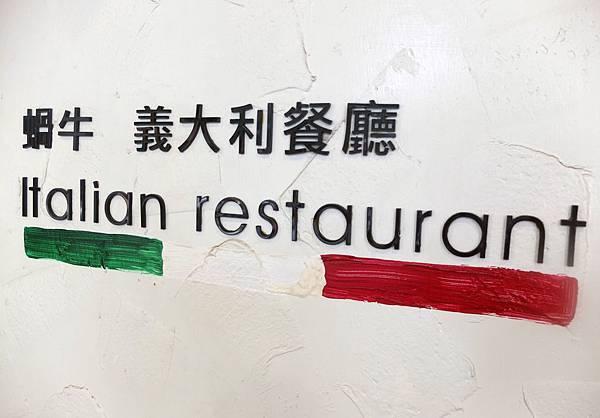 蝸牛 義大利餐廳~