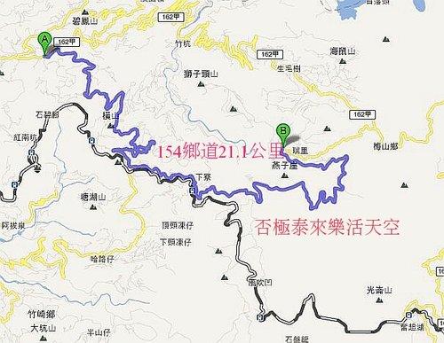 154鄉道21.1公里